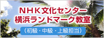 NHK文化センター横浜ランドマーク教室(初級・中級・上級担当)