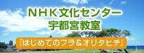 NHK文化センター宇都宮教室